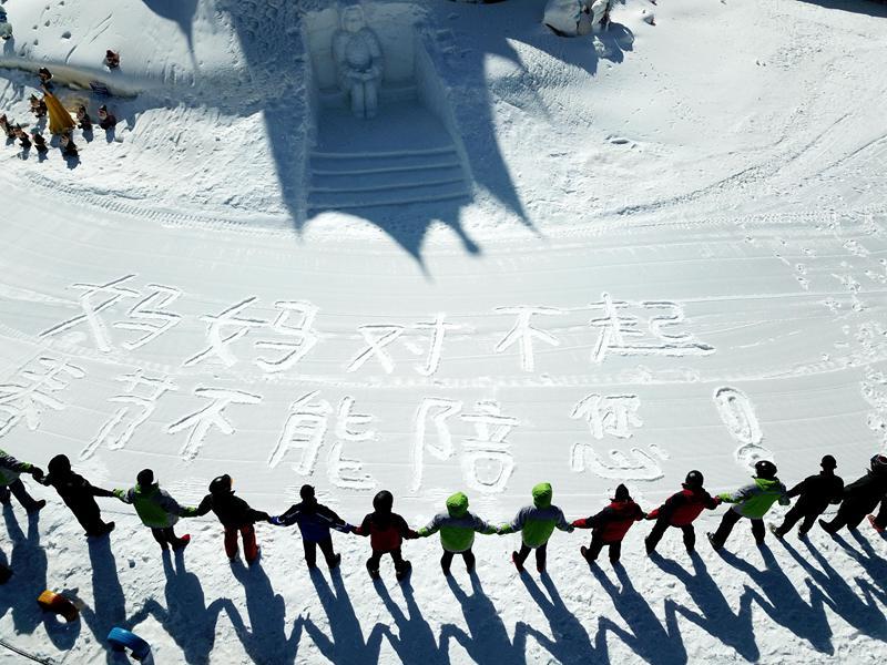 """扎心!冰雪坚守着春节回不了家:雪地踩出""""妈妈对不起""""道歉"""