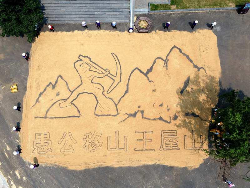 """高手在民间:王屋山农户晒麦子 农具作画笔绘出""""愚公移山"""""""