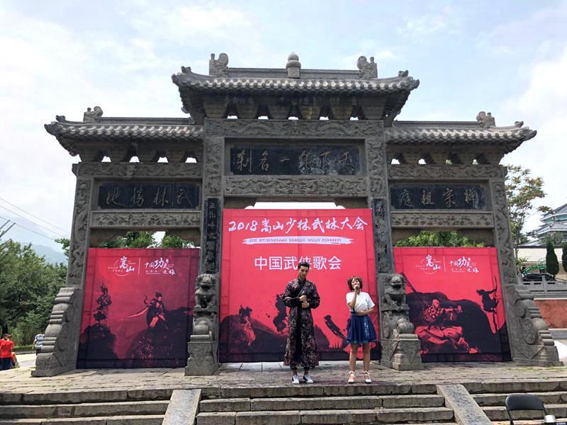 中国武侠歌会唱响嵩山少林  精彩互动助游客圆梦江湖