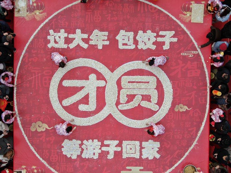 河南老君山:万枚饺子绘团圆迎新春